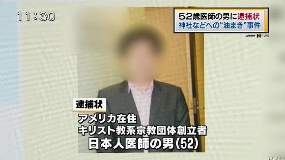 金山昌秀、油まきは「お清め」、「キリストと油」の関係などを説く宗教団体幹部で米在住・日本人医師に逮捕状…建造物損壊容疑