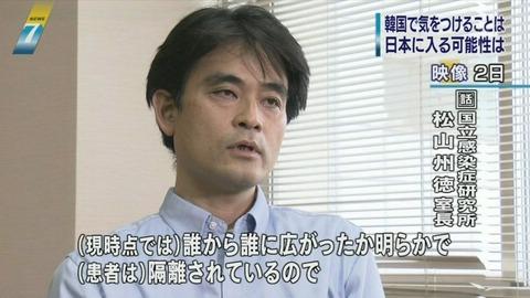 【最新MERS情報】NHK「日本にウイルスが上陸する可能性は?→極めて低い。中東のほうが危険。」「韓国に観光して感染可能性は?→問題ない」