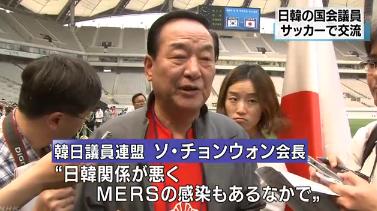 韓日議員連盟のソ・チョンウォン会長は、「日韓関係が悪く、MERSの感染もあるなかで、日本の議員が来てくれたことで韓国の国民が喜び、国民感情も和らぐと思います」