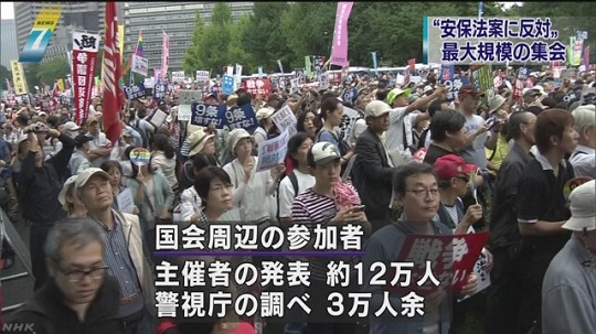 NHK 警視庁の調べで3万人が参加。国会前安保反対集会、SEALDs「のべ35万人」、主催者「12万人」、警視庁「3万人余り」