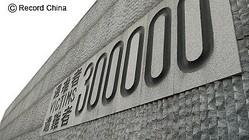 20日、長江日報は、ドイツをはじめとする多くの国の教科書で、中国に関する内容が増えていると伝えた。写真は南京大虐殺記念館。