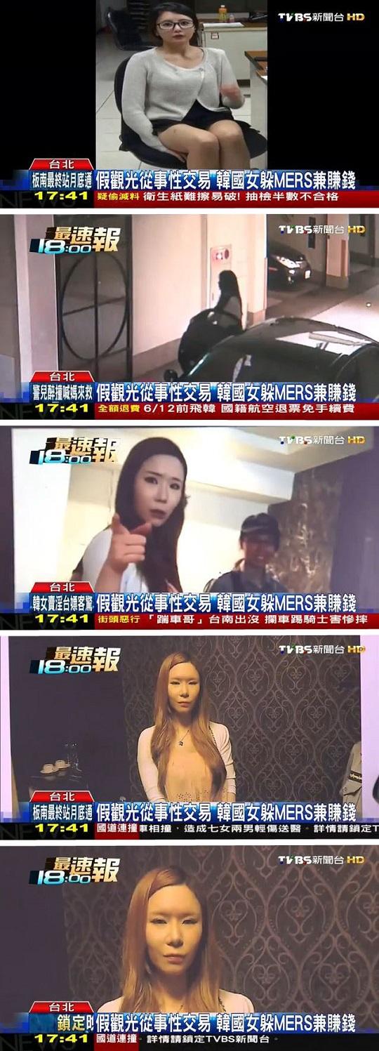 【閲覧注意】台湾に遠征性売買に出た韓国人女性「MERSのせいで韓国で客が減って台湾に行った」(恐怖画像あり)