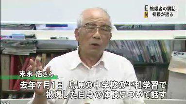 長崎被ばくの「語り部」と称して、被爆体験ではなく、日本軍に関する嘘出鱈目ばかりを言い触らす元日教組の反日左翼・末永浩