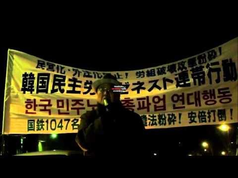 ▼過去にも【世界的にも有数の戦闘的労働組合】=韓国の『民主労総』(민주노총)は、多数の朝鮮人(韓国人)が支配する日本の殺人テロ集団「中核派」と一緒に日本でデモ(テロ)を行っている▼
