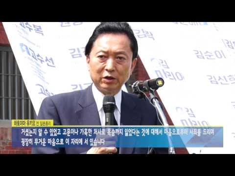 [경향신문] 하토야마 전 일본 총리 '무릎 꿇고 추모비 헌화 '