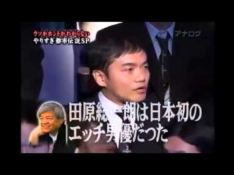 田原総一朗は日本初のエッチ男優だった?!【やりすぎ都市伝説】