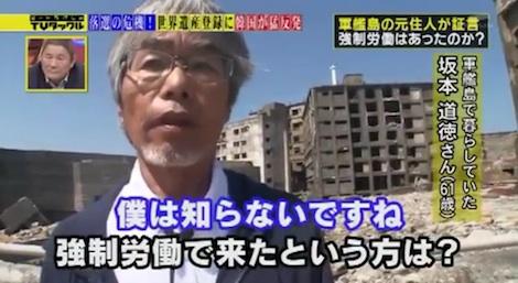 軍艦島元住人『賃金良いので朝鮮半島から自ら来た人も…』