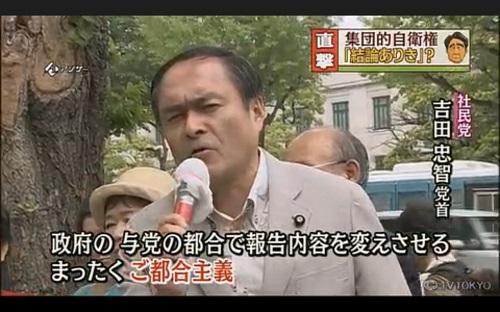 吉田忠智(社民党)