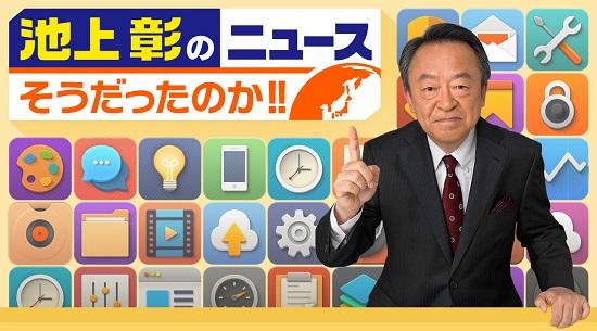 日本人なら知っておきたい 実はみんな知らない日本2時間SP