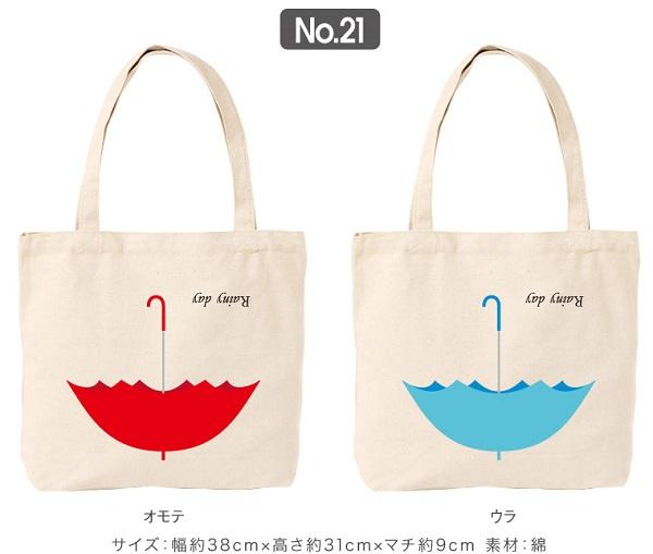 No.21 逆向きの傘
