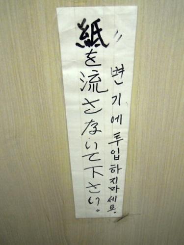 韓国型の事情によりソウルの小中学校ではほとんどすべてが紙の流れないトイレとなっている