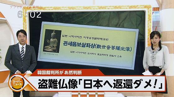 盗んだ仏像、日本に返すな:韓国の大田地裁が仮処分・泥棒にお墨付き・対馬の観世音菩薩坐像