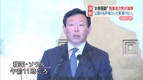 辛東彬(重光昭夫)「ロッテはわが国(韓国)の企業だ」、「日本で得た収益を韓国に投資するという辛格浩(重光武雄)の一念で韓国ロッテを設立した!」