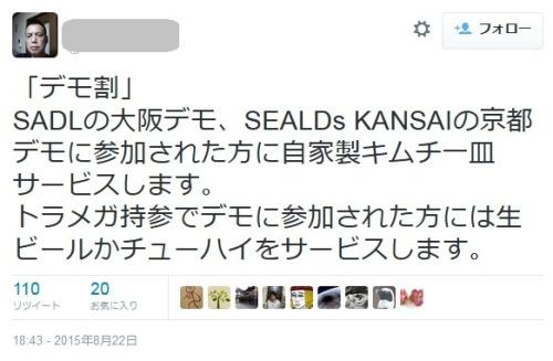 SADLの大阪デモ、SEALDs KANSAIの京都デモに参加された方に自家製キムチ一皿サービスします。
