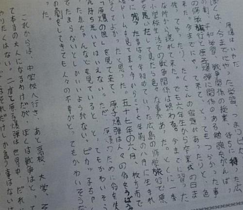 「平和」をテーマに山田浩二容疑者が書いた小学校の卒業文集