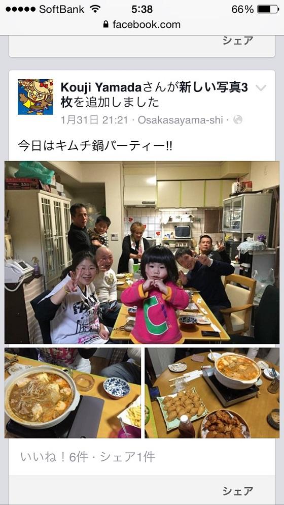 【山田浩二】=【渡利浩二】は、キムチが大好きであり、家族でキムチ鍋パーティーを開催し、Facebookに公開している。今日はキムチ鍋パーティー!!