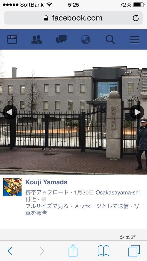 キムチ鍋パーティーの前日は大阪刑務所と拘置所へ