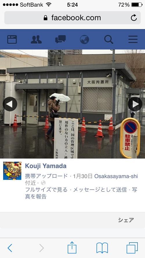 【山田浩二】=【渡利浩二】キムチ鍋パーティーの前日は大阪刑務所と拘置所へ