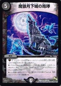 魔狼月下城の咆哮jpg