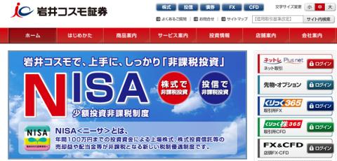 岩井コスモ証券のIPO当選ルール