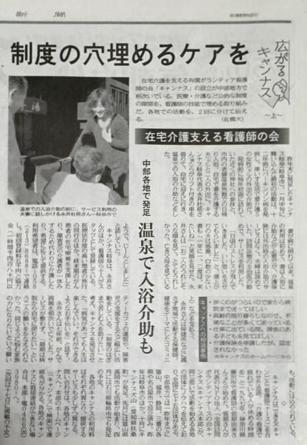 キャンナス中日新聞記事2015年2月10日_convert_20150211075455