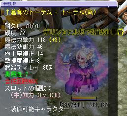 +11蒼穹トーテム