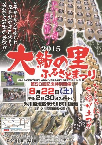 2015-大鮎の里ふる里祭ポスタ
