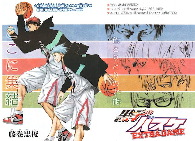 『黒子のバスケ EXTRA GAME』コミックス一覧|少 …