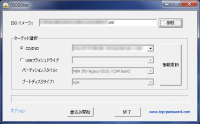 ISO2Disc スクリーンショット