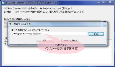 ISO2Disc 日本語化パッチ