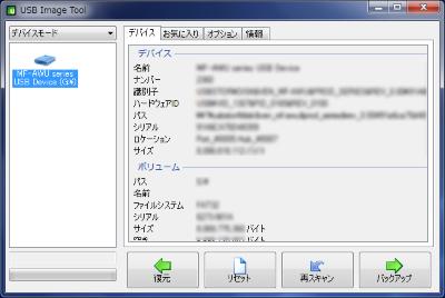 USB Image Tool スクリーンショット