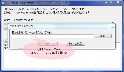 USB Image Tool 日本語化パッチ