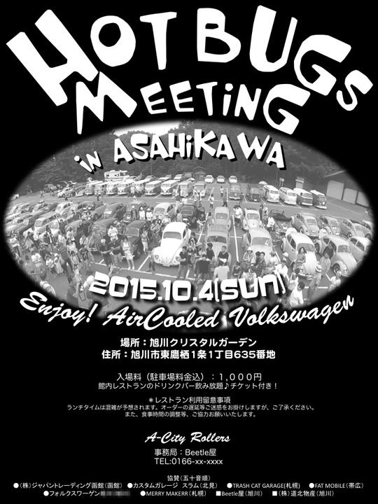 Hot_Bugs_Meeting.jpg
