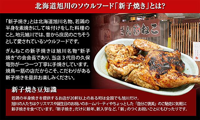 sinkoyaki.jpg
