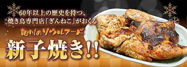 sinkoyaki2.jpg