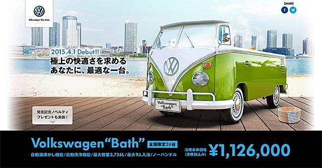vw-bath-1.jpg