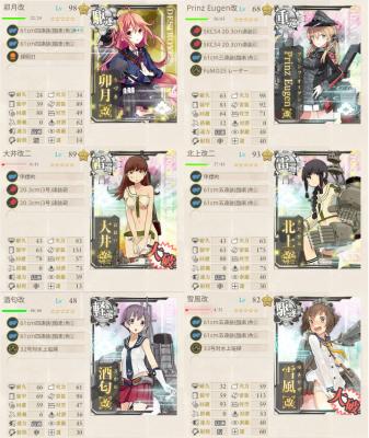 e5甲第二艦隊