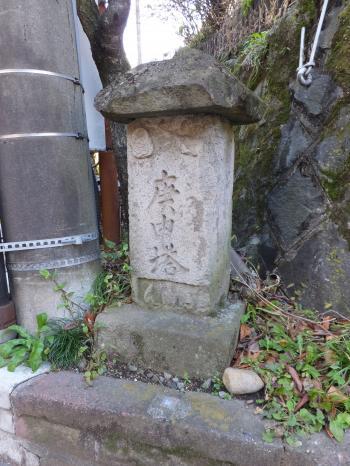 庚申塔・箱根湯本駅前
