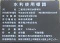 山崎発電所・水利使用標識