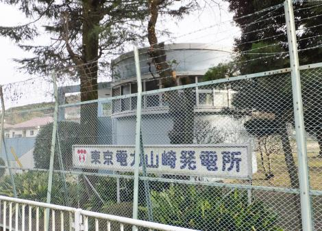 東京電力山崎発電所