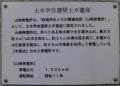 山崎発電所・土木学会選奨土木遺産説明パネル