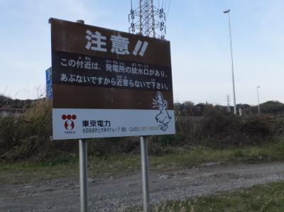 山崎発電所放流口注意看板