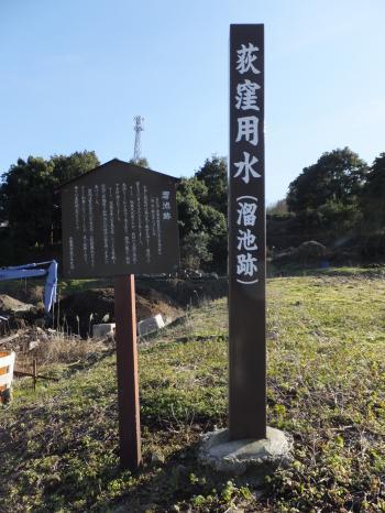 荻窪用水溜池跡