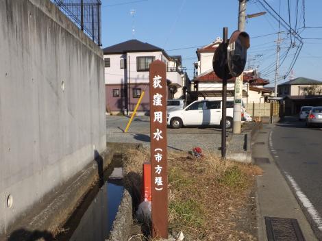 荻窪用水(市方堰)