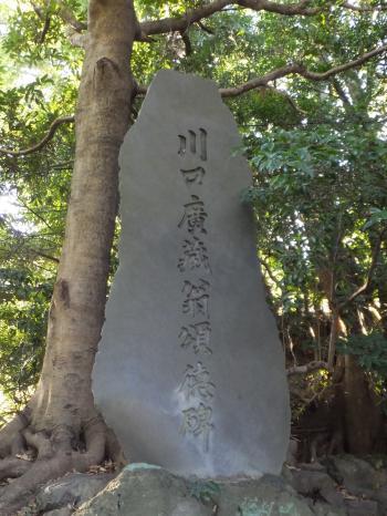 川口廣蔵翁頌徳碑