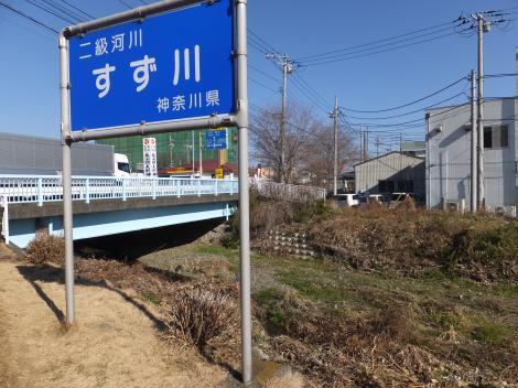 鈴川・R246神戸橋と交差