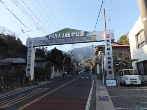 丹沢大山国定公園アーチ形歓迎門