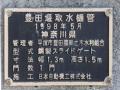 豊田堰取水樋管