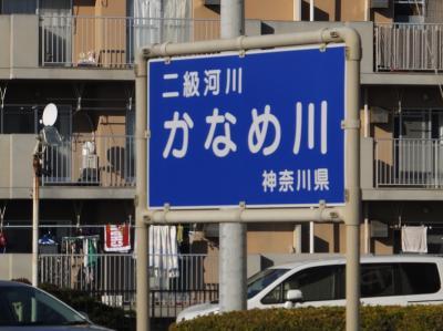 「二級河川 かなめ川 神奈川県」の標識