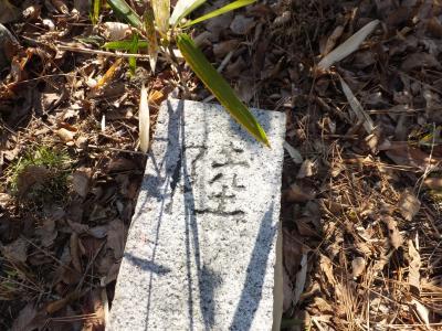 陸軍用地境界杭・大坂台公園